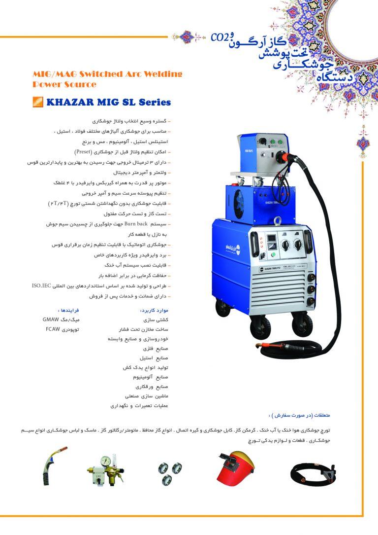 دستگاه جوشکاری میگ مگ KT MIG SL653 W