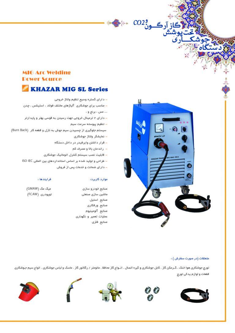 دستگاه جوشکاری میگ مگ خزر مدل KT MIG SL302